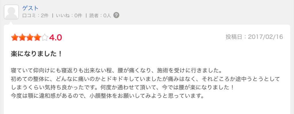 腰痛口コミ伊勢崎ゲスト様