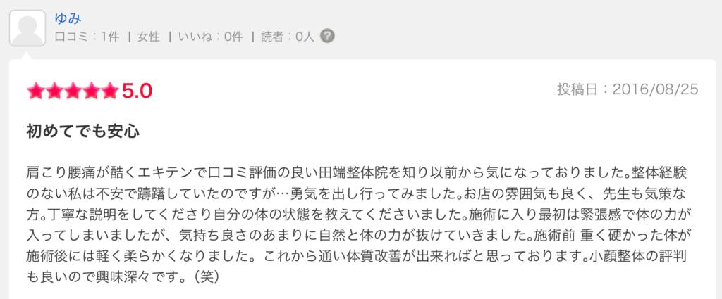 肩こり-口コミ投稿-伊勢崎-ゆみ様