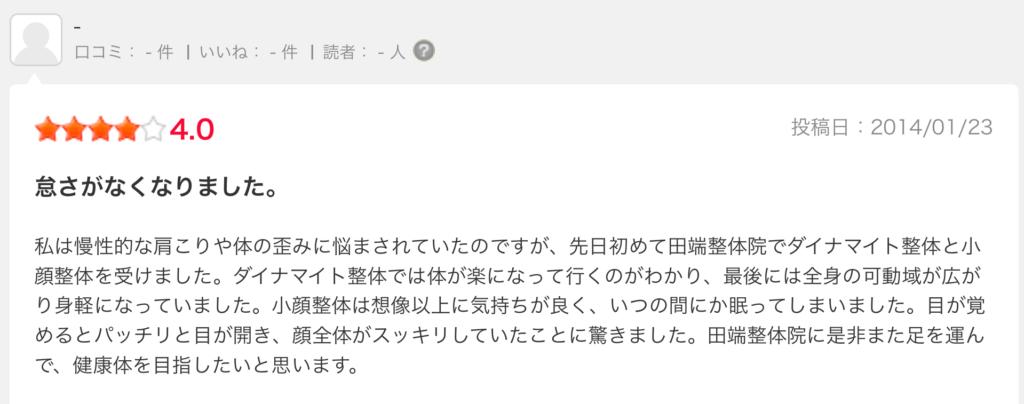肩こり-口コミ投稿-伊勢崎