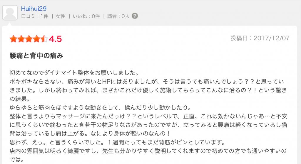 口コミHUHUI29様