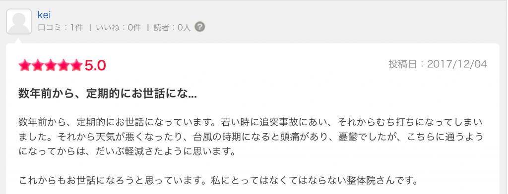 肩こり-口コミ投稿-伊勢崎-KEI様