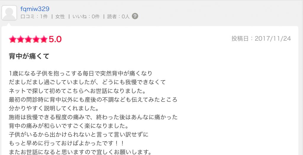 口コミ伊勢崎fqmiw329様
